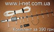 Антенна CDMA 14 Дб+модем+переходник-390 грн
