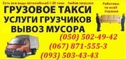 перевозки Бетонные Изделия,  Кольца в тернополе. кран манипулятор