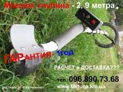 Металошукачі,  чутливістю 2, 9 м. в-во Росія,  збір Україна