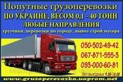 Попутные грузоперевозки тернополь - ХМЕЛЬНИЦКИЙ - ТЕРНОПОЛЬ