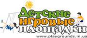 Детские игровые площадки –Акция!