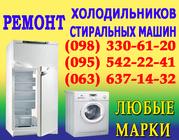 Ремонт холодильника Тернопіль. Майстер по ремонту холодильників