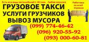 Вантажні перевезення дрова Тернопіль. Перевезення дров,  брус