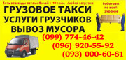 Грузоперевозки животных Тернополь. Перевозка животные в клетках