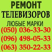 Ремонт телевізорів Тернопіль. Відремонтувати телевізор у Тернополі