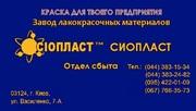 «124-ХВ» **Эмаль ХВ-124 + 124 эмаль ХВ + производим эмаль ХВ124 ** эма