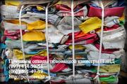Куплю відходи усіх видів полімерів: ПП,  ПС,  ПНД, ПВД