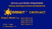 51-ЭП эмаль ЭП51 эмаль ЭП-51 ЭП от производителя «Сіопласт ®»