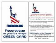 Реєстрація на участь в лотереї Green Card