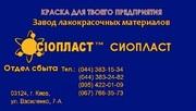ЭП-525 эмаль*ЭП-525 ГОСТ,  ТУ;  эмаль ЭП-525- 1)Антикоррозийными эмалям