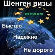 Шенген виза. Визовая поддержка  Украина. Быстро,  не дорого,  надежно.