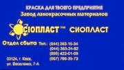 КО-811и ХВ-124+эмаль КО-811_811КО эмаль КО811_Купить Эмаль АК-5309+Для