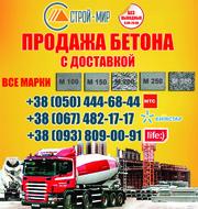 Купить бетон Тернополь. КУпить бетон в Тернополе для фундамента.