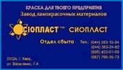 Эмаль ХВ-124 эмаль ХВ-124+124-ХВ эмаль ХВ-124+ГФ-92 ХС эмаль ХВ-124 эм