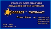 Эмаль ХВ-518 эмаль ХВ-518+518-ХВ эмаль ХВ-518+ОС-1203 эмаль ХВ-518 эма