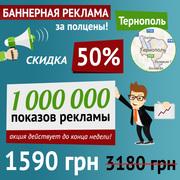 Баннерная реклама в Тернополе за полцены!