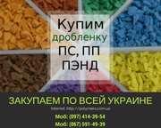Купим отходы пластмасс: дробленный полистирол,  лом полипропилен
