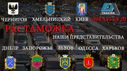 Растаможка авто на еврономерах PL,  LT