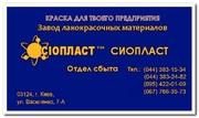 акрилан 75 2К для разметки дорог  Акрилан 75 2К